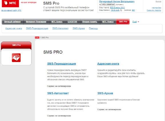 Дополнительные услуги в SMS Pro