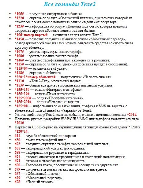 Отключить услугу знакомства на теле2 казахстан как