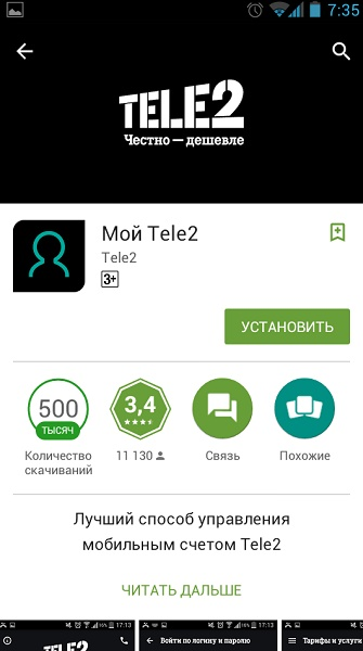 Приложение для мобильных