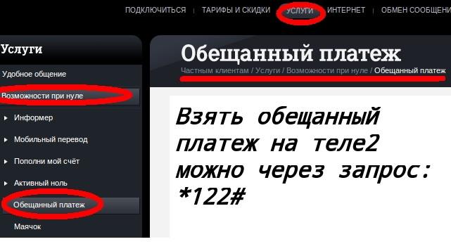 Берем обещанный платеж на Теле2 в личном кабинете