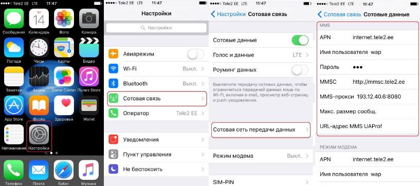 Настройки для iphone