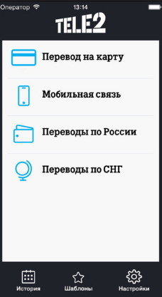 Tele2 кошелёк