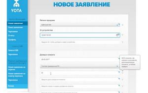 регистрация в йота