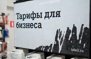 Пакеты Тарифы для корпоративных клиентов Tele2