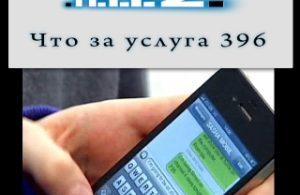 Услуга 396 от Теле2
