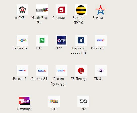 Доступный пакет телеканалов