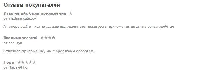 Отзывы в  appstore.