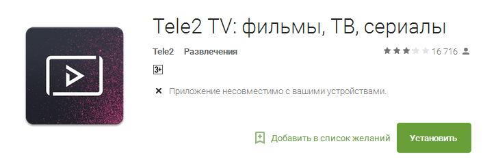 play_market теле2 тв