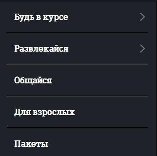 категории подписок