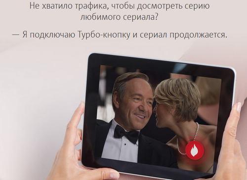 просмотр фильмов на турбо кнопке