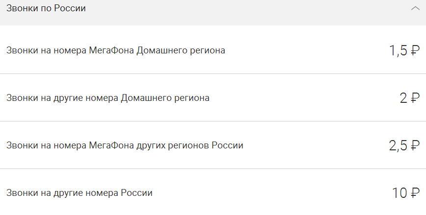 по России