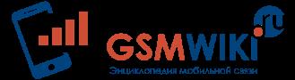 GSMWIKI — википедия мобильной связи