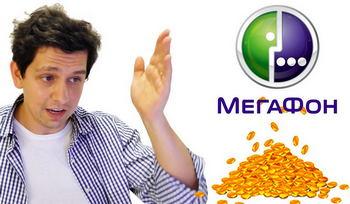 Составляем жалобу на оператора мегафон. Мегафон незаконно списывает деньги