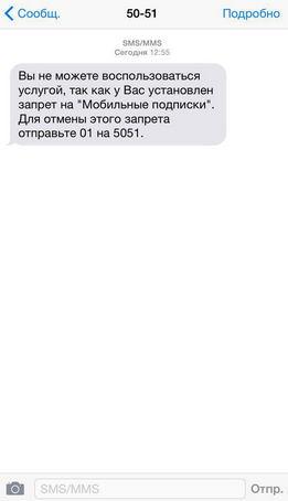 запрет2