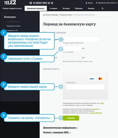 инструкция перевода