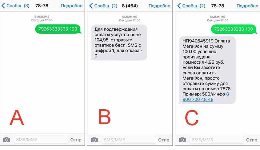 Пример перевода по смс.