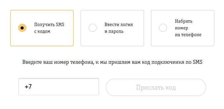 Выберите 1 с удобных вариантов подключения.