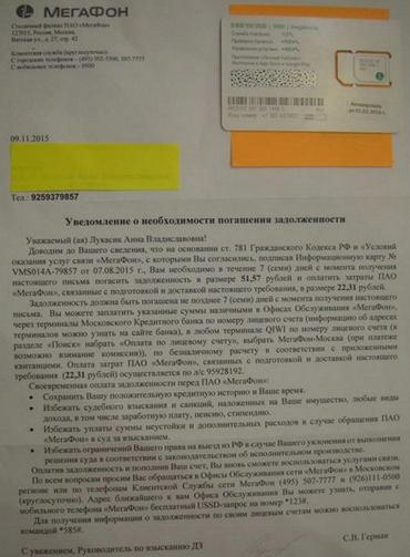 Письмо о задолженности перед Мегафон.