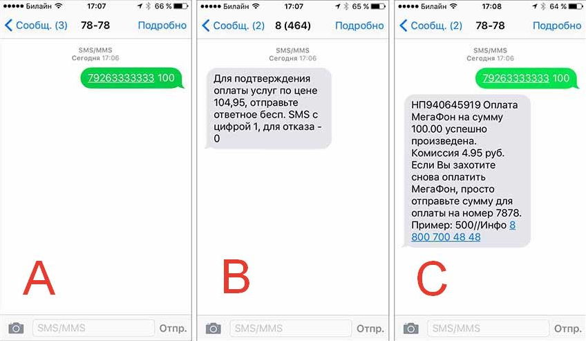 Пример СМС
