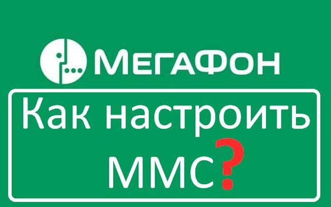 Kak nastroit MMS na Megafone