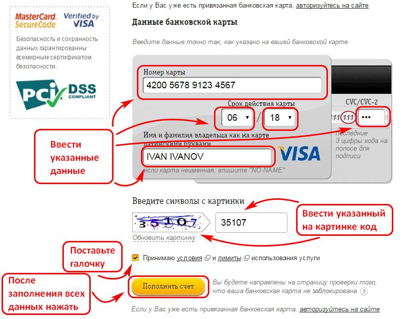 Разовое пополнение счета билайн через банковскую карту