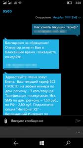 Как позвонить оператору. Решение вопроса через СМС-сообщение
