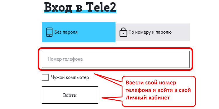 Как добавить интернет через Личный кабинет