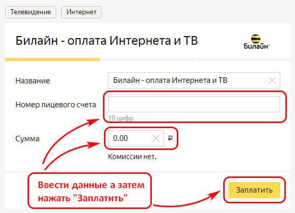 Оплата интернета через Яндекс