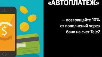 Функция Автоплатеж