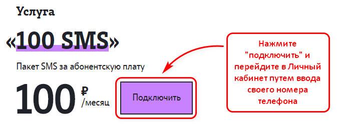 Подключение пакета 100 СМС