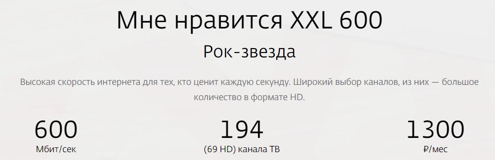 XXL600