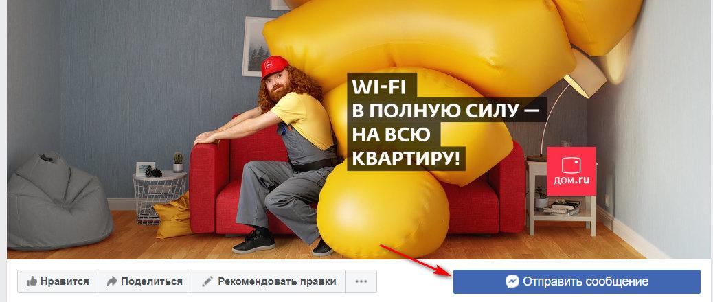 фейсбук дом ру