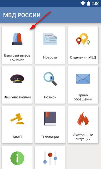 вызов через приложение