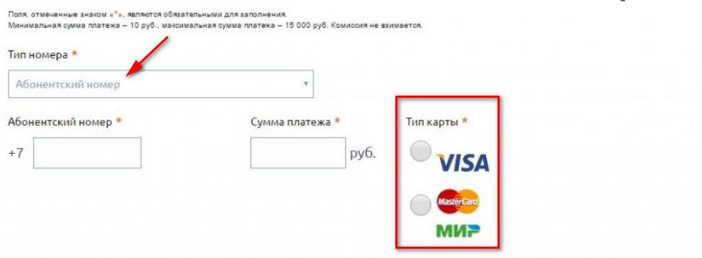 пополнение банковской картой
