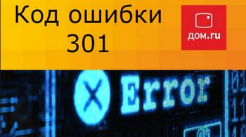ошибка 301