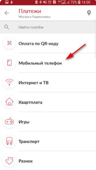 платеж через приложение