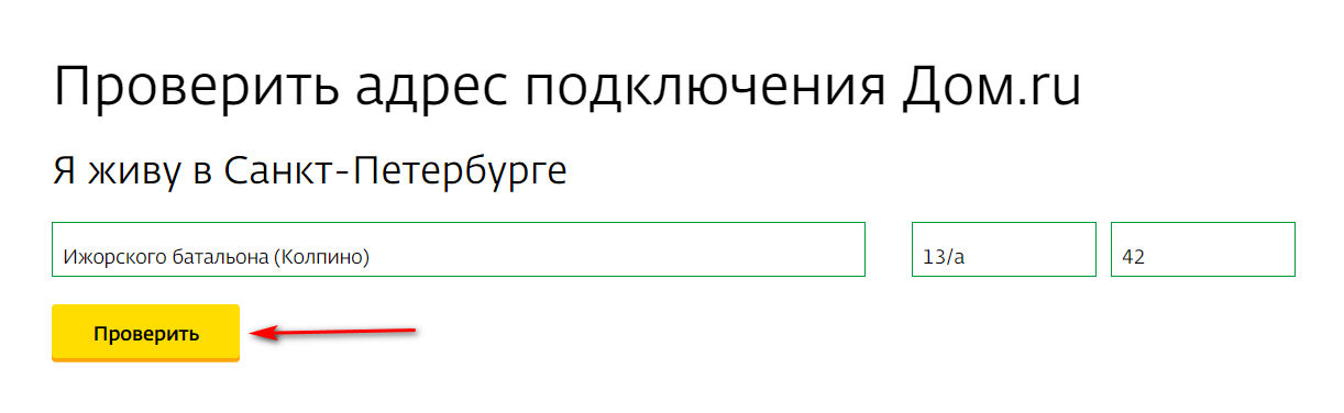 проверка через официальный сайт