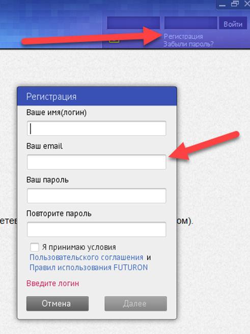 регистрация в футурон