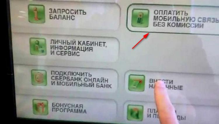 пополнить номер телефона с банковской карты через интернет мотив