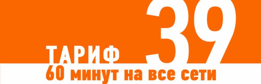 тариф 39