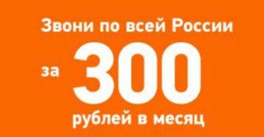 вся Россия тарифы