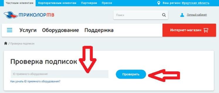 проверка подписки