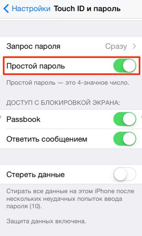 простой пароль