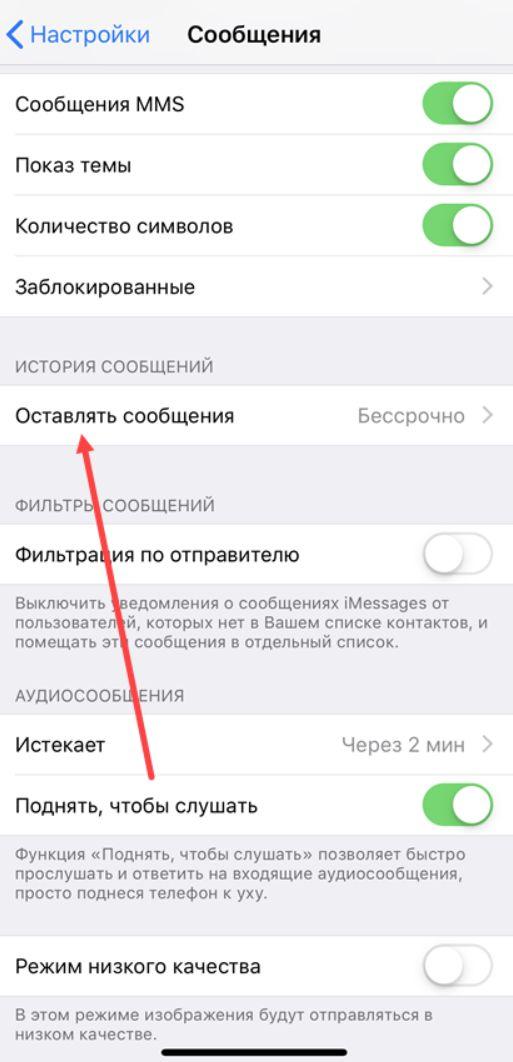 оставить сообщения