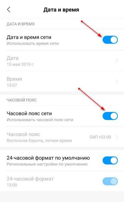 отключение автоматической выставления даты