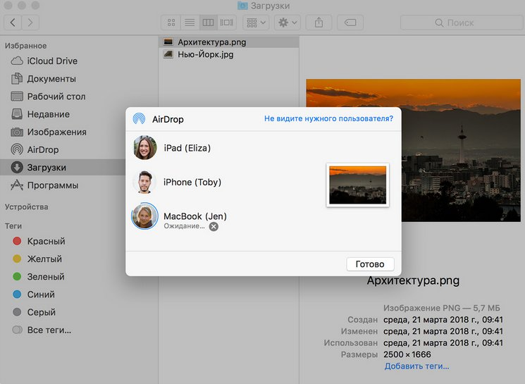 airdrop на Mac